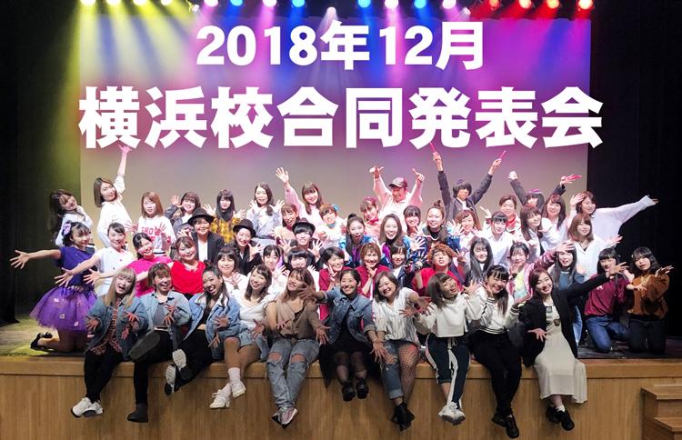 横浜・埼玉合同発表会