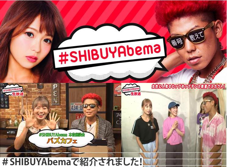 テレビ「#SHIBUYAbema」で紹介されました