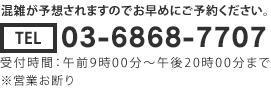 TEL 04-7382-5224 受付時間9:00~20:00まで