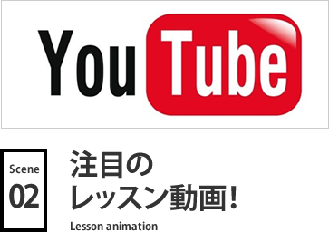 注目のレッスン動画公開中