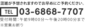 TEL 03-6868-7707 受付時間9:00~20:00まで